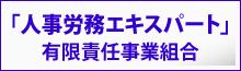 人事労務エキスパート有限責任事業組合のページへのリンク